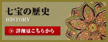 七宝の歴史